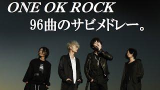 ロックソング集をアップしました→https://youtu.be/tJOrcOx0zyI ☆ONE OK...