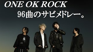 ONE OK ROCK サビメドレー96 Chorus Medley