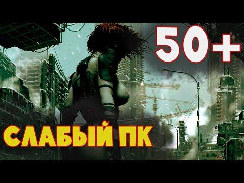 ТОП-10 Одиночных Игр на 50+ часов для Слабых ПК \ Длинные игры на Слабый ПК