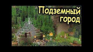 СТРОИМ ПОДЗЕМНЫЙ ГОРОД! НОВАЯ ВЕРСИЯ - СТРИМ №15!
