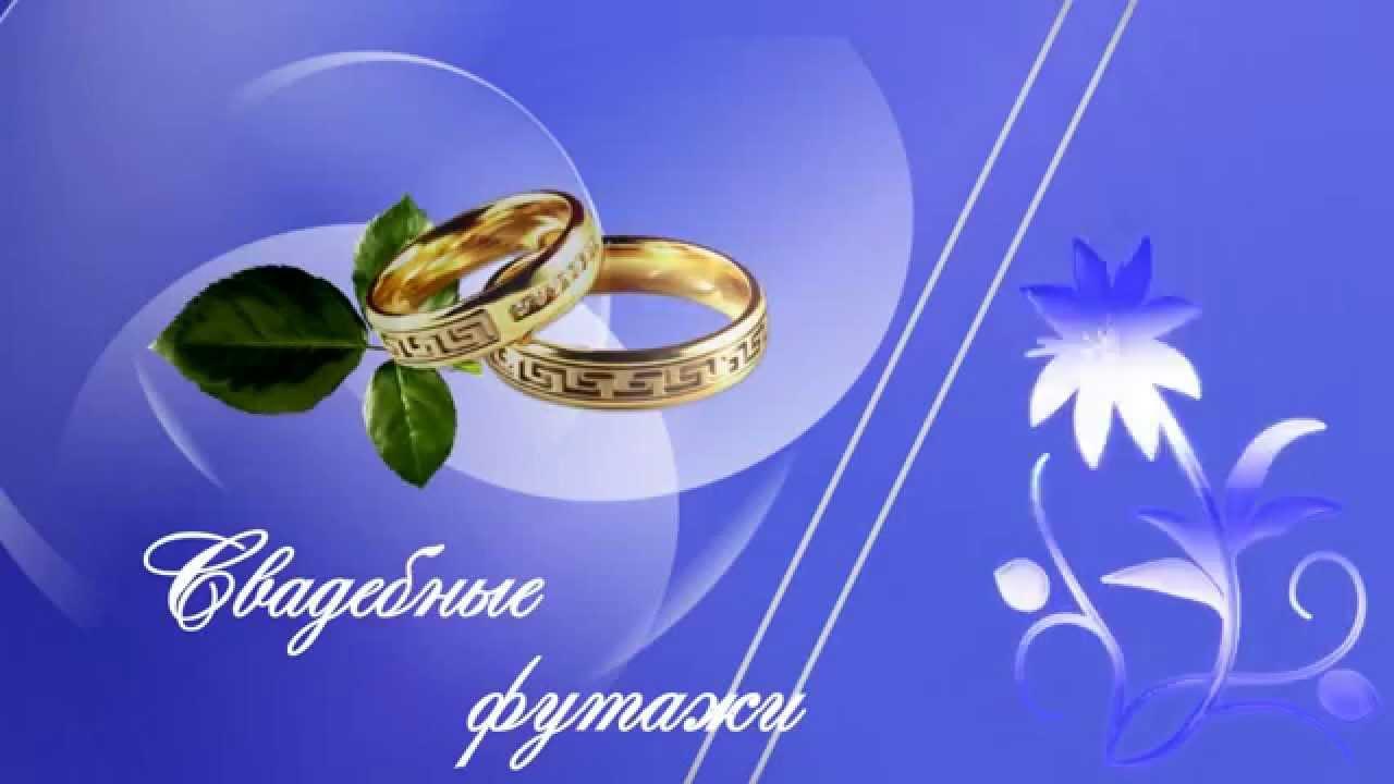 свадебные заставки фото