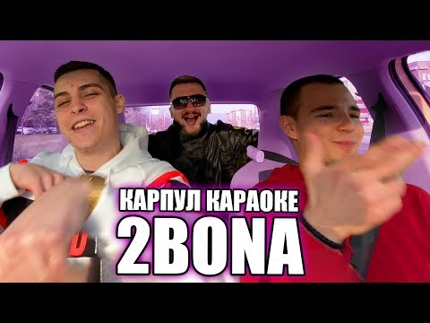 КАРПУЛ КАРАОКЕ W/ 2Бона