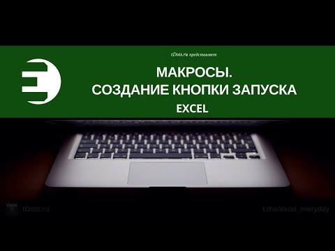 Excel. Макросы. Создание кнопки запуска макроса