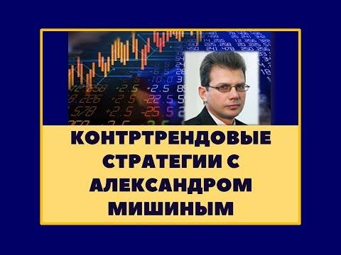 Контртрендовые стратегии с Александром Мишиным (семинар)