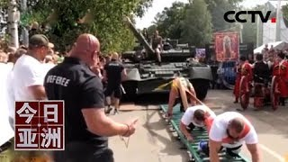[今日亚洲] 速览 给力!三位大力士拖行46吨重T-80坦克 | CCTV中文国际