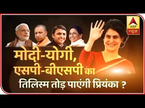 Know The Opinion Of Moradabad Residents On Priyanka Gandhi's Entry In Politics | ABP News