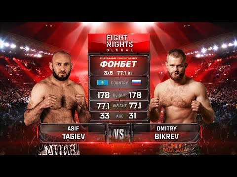 Асиф Тагиев vs. Дмитрий Бикрев / Asif Tagiev vs. Dmitry Bikrev