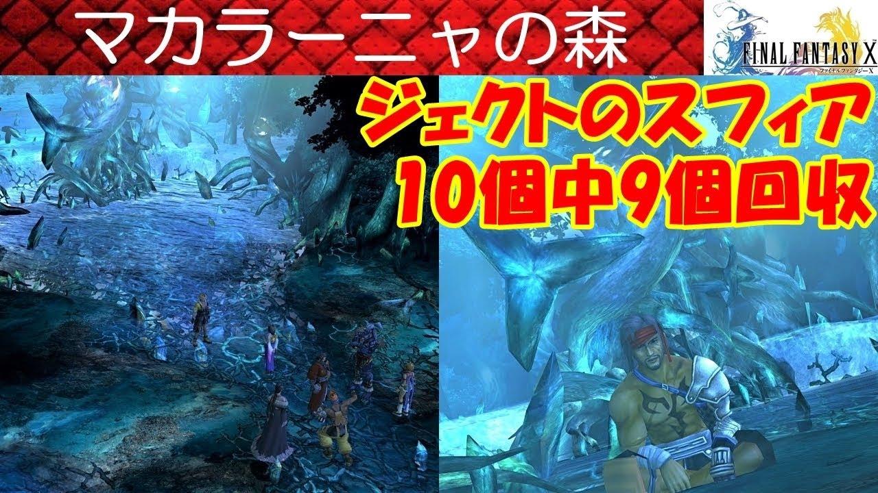 【HD】FF10攻略#23『マカラーニャの森/ボス スフィアマナージュ ...