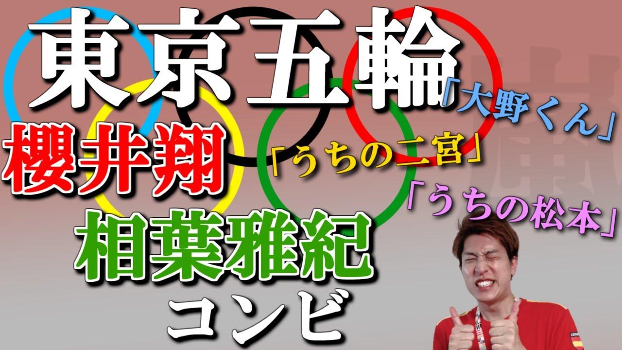 【嵐】トレンド入りを楽しんでる!?櫻井翔と相葉雅紀『翔葉コンビ』の東京五輪スペシャルナビゲーターでまたもや嵐を感じさせてくれる2人!!【大野くん・うちの松本・うちの二宮】
