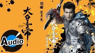 陳彥允 Ian Chen - 大皇帝 Emperor Of The Legend (官方歌詞版) - 三國戰略遊戲「大皇帝」主題曲