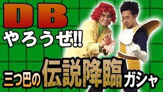 ベジータ&ラディッツがDBに挑戦! 今回は野沢先生も参戦で伝説降臨ガ...