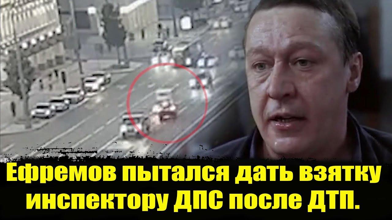 Ефремов пытался дать взятку инспектору ДПС после ДТП. Ефремов дтп. Ефремов новости