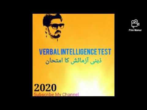 VERBAL INTELLIGENCE TEST 2020 - YouTube