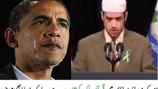Tilawat Quran Really Beautufull Voice - Barack Obama - USA Washington DC