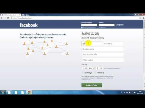 วิธีการลงทะเบียนเพื่อเข้าใช้งาน Facebook
