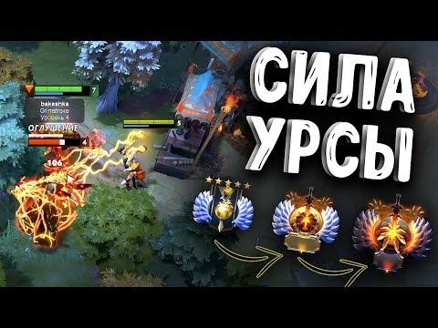 видео: УРСА ПАТЧ 7.21c ДОТА 2 - ursa patch 7.21c dota 2