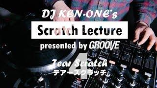 DJ KEN-ONEのスクラッチ講座(4/9)テアースクラッチ
