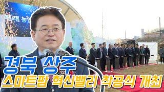 [IIJ] 경북 상주 스마트팜 혁신밸리 착공식 개최
