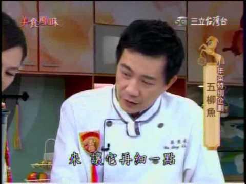 美食鳳味_年菜_詹姆士-黃金燜雞翅+吳秉承-五柳魚