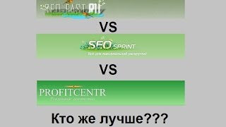 Seosprint vs seo-fast vs profitcentr. Лучшие буксы для заработка в интернете