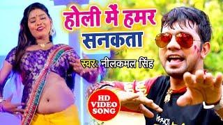होली में हमर सनकता | Neelkamal Singh का होली धमाका - VIDEO SONG 2020 | Superhit Holi Geet