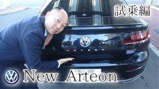 【試乗】VW New Arteon デビュー!後編