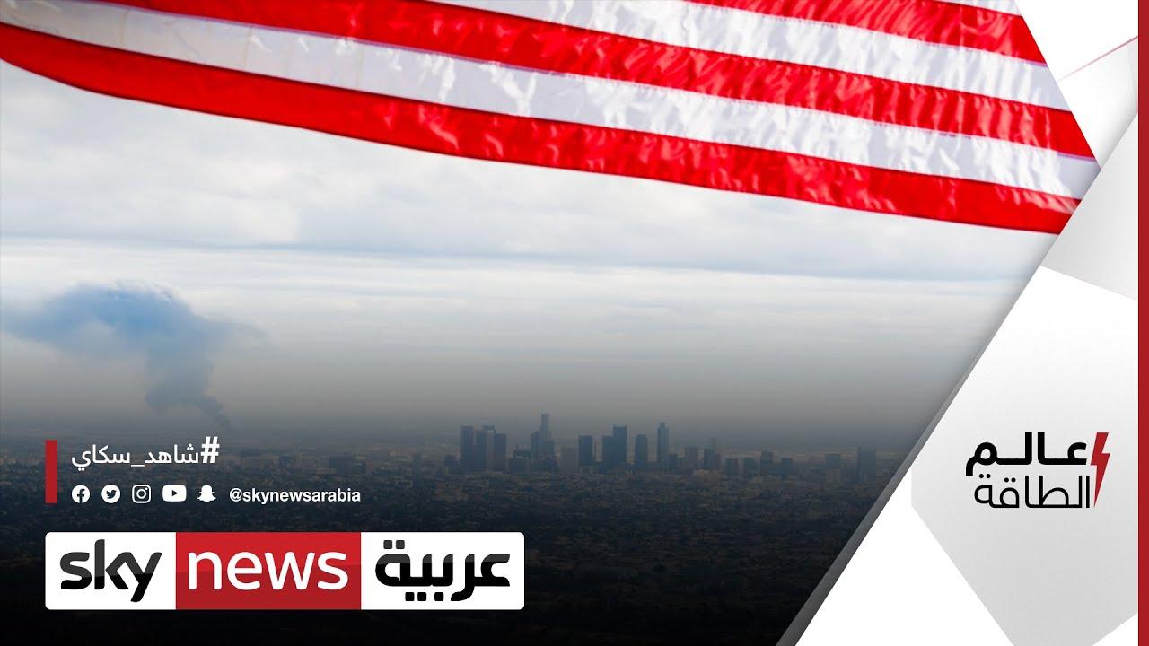 أولوية اقتصادية وأمنية.. المجلس الأطلسي يفسر اهتمام الإدارة الأميركية بالتغير المناخي | #عالم_الطاقة  - 01:58-2021 / 4 / 19