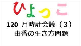 ひよっこ 第120回 「連続テレビ小説 ひよっこ Part1 (NHKドラマ・ガイド...