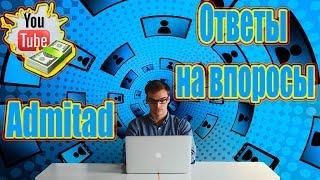 Youtube вопросы ответы  Инфобизнес с чего начать  Admitad есть ли профит