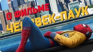 Человек-Паук: возвращение домой 2017 - В ожидании нового фильма