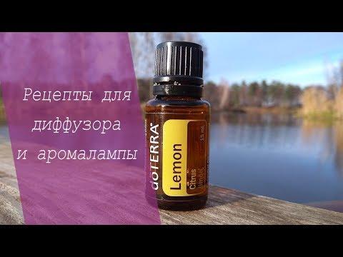 Рецепты для аромалампы и диффузора