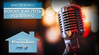 #СмотриДома | Инна Каршева: Вокал. Как петь идеально? | Мастер-класс (2020)