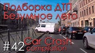 #42 Подборка Аварий и ДТП за неделю Май-Июнь 2016 | Weeky Car Crash May-June Compilation 2016