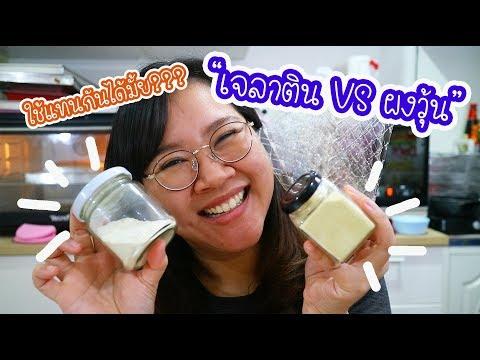 เจลาติน VS ผงวุ้น ต่างกันยังไง??? ใช้แทนกันได้มั้ย?? : เชฟนุ่น ChefNuN Tips