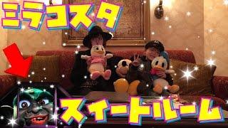 ディズニー スイートルームが凄かった ホテル ミラコスタ お泊まりディズニー 3泊4日 夜のディズニーシーに出発 tds
