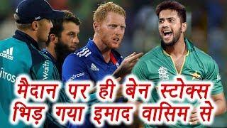Champions Trophy 2017: Ben Stokes, Imad Wasim involve in ugly fight | वनइंडिया हिंदी