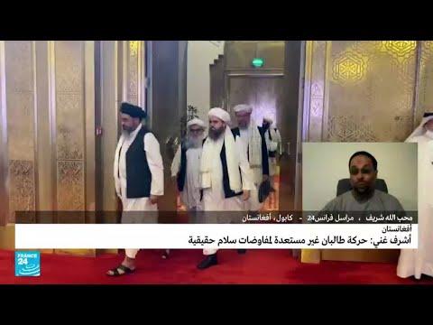 الحكومة الأفغانية بين تعثر مفاوضات السلام مع حركة طالبان وتهديد تنظيم -الدولة الإسلامية-