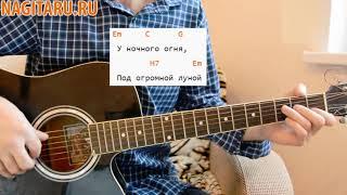 """Танцы Минус - """"Половинка"""". Самый простой вариант для начинающих, легкие аккорды и разбор на гитаре"""