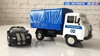 Полицейский УАЗ с Кузовом спешит на помощь. Машинки для детей. Car toys.
