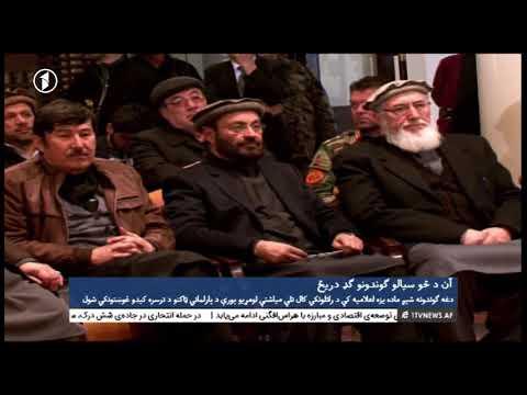 Afghanistan Pashto News 25.02.2018 د افغانستان پښتو خبرونه