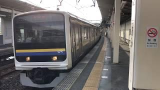 209系2000番台・2100番台マリC419編成+マリC427編成大網発車