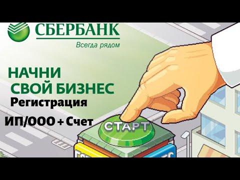 Открыть ИП или ООО через Сбербанк. Все преимущества