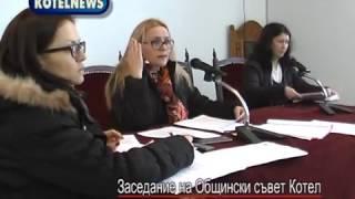 Заседание на Общински СЪВЕТ Котел / януари www.kotelnews.com
