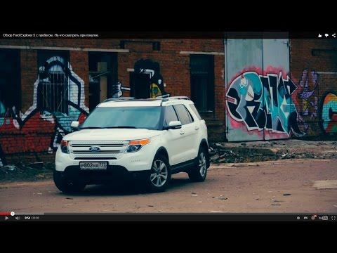 Обзор Ford Explorer 5 с пробегом. На что смотреть при покупке.
