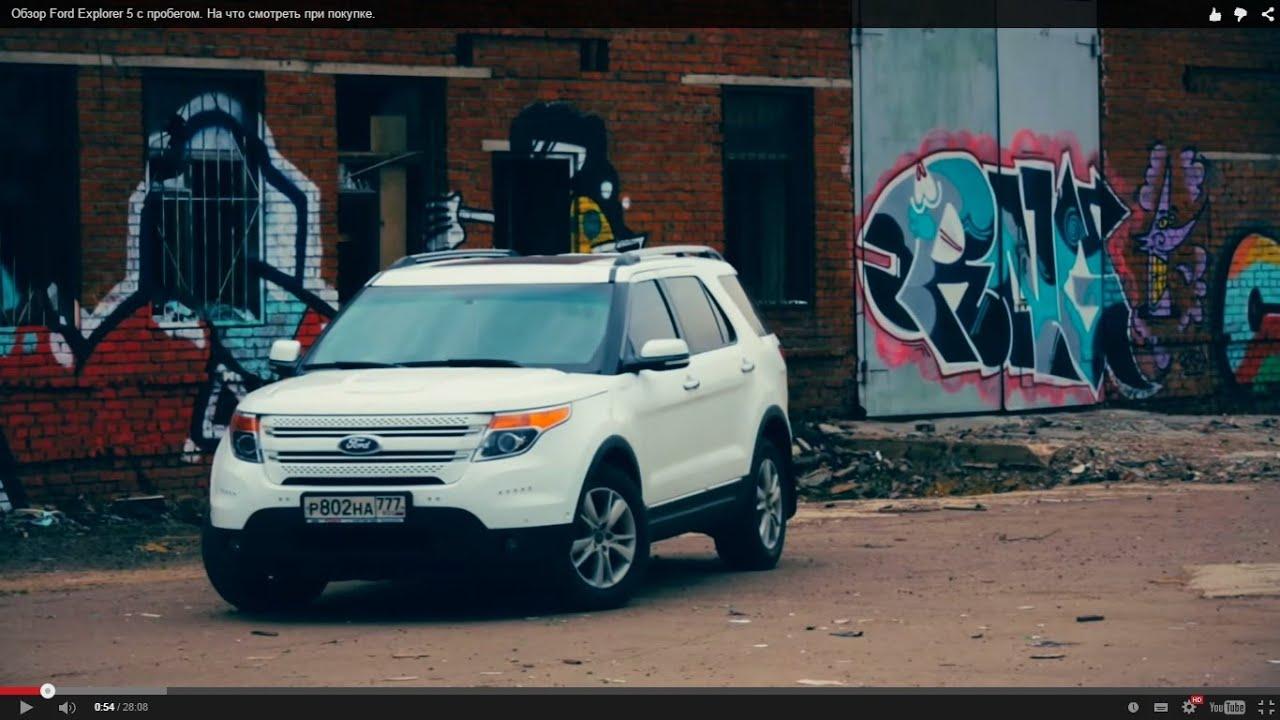 Download Обзор Ford Explorer 5 с пробегом. На что смотреть при покупке.