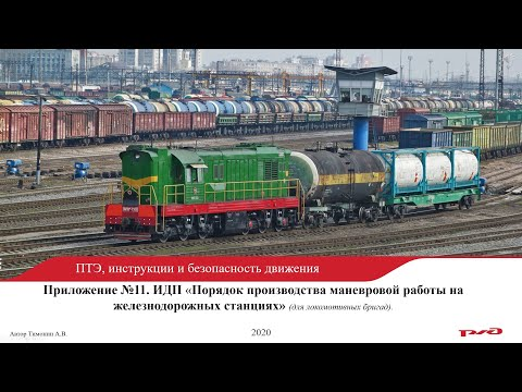 ИДП Приложение №11 Маневровая работа на ж д  станциях