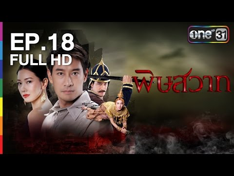 toxic loveness (Pit Sawat ) | EP.18 (END) FULL HD | 19 Sep 59 | channel one 31.