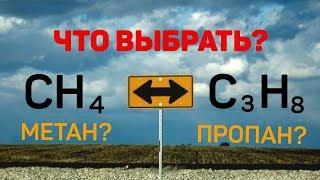 Метан или Пропан? Честный ответ из Новосибирска