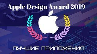 Лучшие приложения по версии Apple Design Award 2019