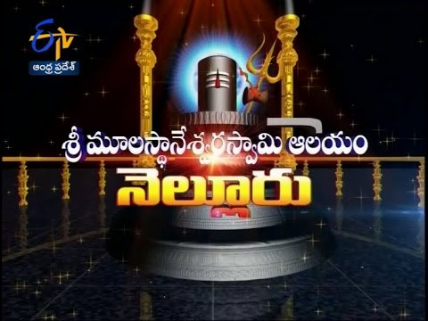 Teerthayatra - Sri Mulastaneswara Swamy Temple,Nellore - 4th July 2016 - తీర్థయాత్ర – Full Episode
